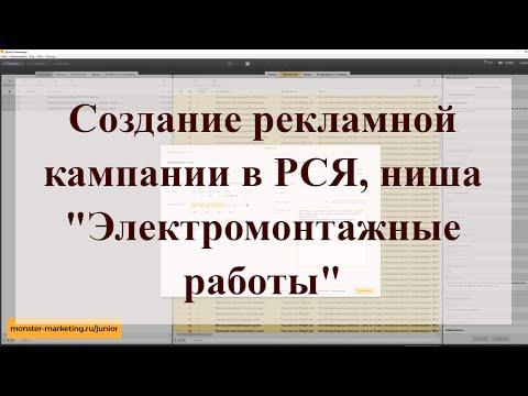Создание рекламной кампании в РСЯ, ниша «Электромонтажные работы»