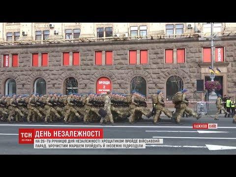 Більше чотирьох тисяч українських військових пройдуть центром столиці