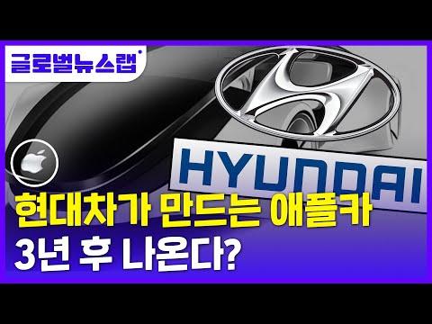 [글로벌뉴스랩]'현대차가 애플카 만든다?' 테슬라 입지...
