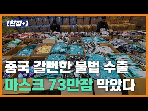 [현장+]꼼짝마! 중국 갈뻔한 불법 수출 마스크 73만장 막았다