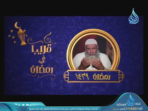 قريبا في رمضان على شاشة قناة الندى الشيخ علاء عامر