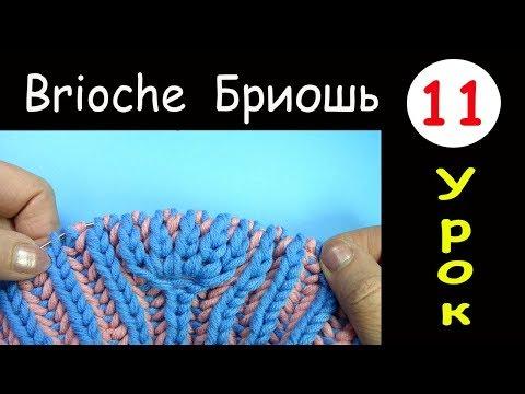 Бриошь 11 Урок Прибавление 8 петель Brioche knitting 8 loop increase Вязание спицами
