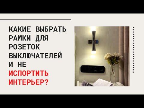 Выбор розеток и выключателей в квартиру. Электропроводка  во время ремонта квартиры.