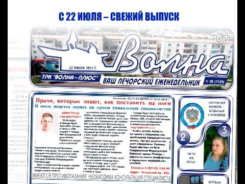 АНОНС ГАЗЕТЫ, ТРК «Волна-плюс», г. Печора,  на 22 июля
