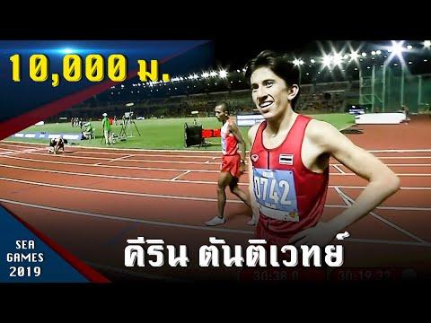 # คีริน ตันติเวทย์ # หัวใจนักกีฬา # ฮีโร่ # ของชาวไทย