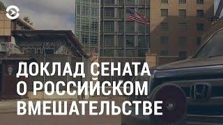 Сенат США: Россия