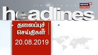 Today Morning Headlines | காலை தலைப்புச் செய்திகள் | Tamil Headlines | 20.08.2019