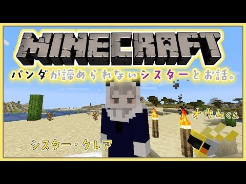 【マイクラ/Minecraft・・・