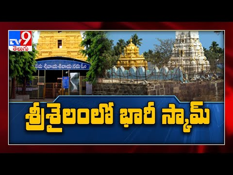 Huge money scam reveal in Srisailam temple - TV9