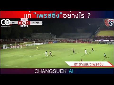 แก้เพรสซิ่่งอย่างไร ?| Changsuek AI EP.8