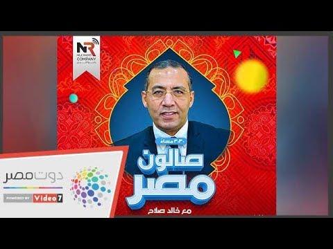 """خالد صلاح يتحدث عن عبقرية الناسخ والمنسوخ فى القرآن بـ""""صالون مصر"""