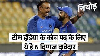 Team India के कोच पद के लिए 6 दिग्गज दावेदार, सामने आया नया नाम