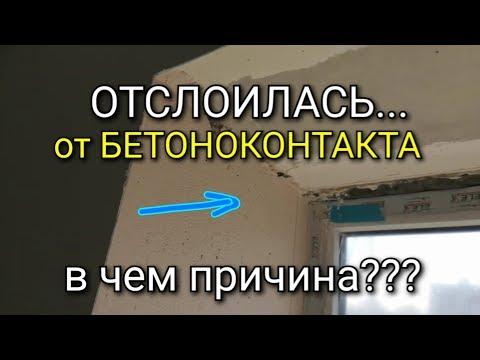 ОТСЛОИЛАСЬ штукатурка от БЕТОНОКОНТАКТА? В каком случае и как штукатурить? photo