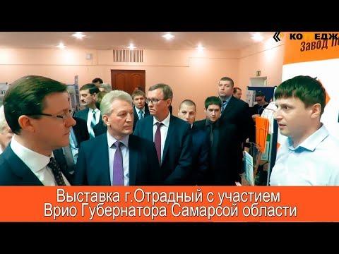 Выставка г. Отрадный с участием Врио Губернатора Самарской области