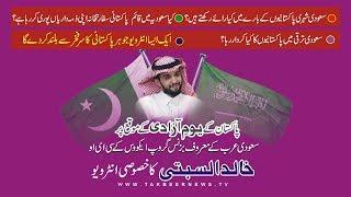 Saudi Businessman Khalid Al Sabti's views about Pakistanis