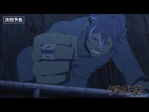TVアニメ『デカダンス』第11話「engine」予告