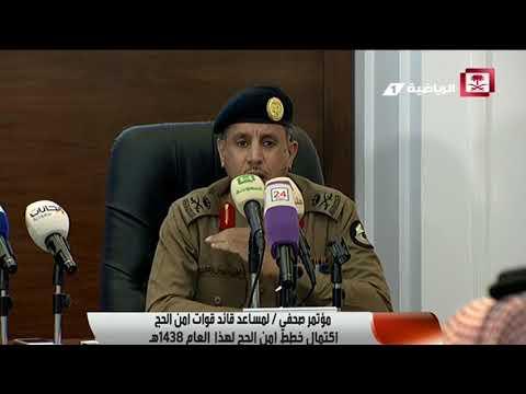 اللواء شعيل الشعيل - الحكومة السعودية سخرت طائرات القوات الجوية لخدمة الحجاج #حج1438