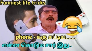 funniest life tricks in tamil   tubelight mind  