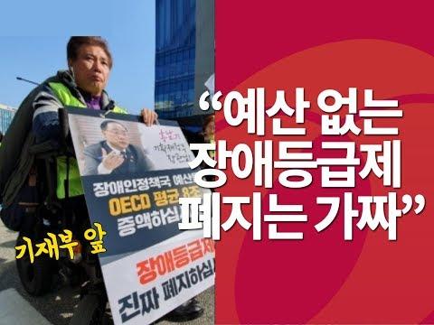 """""""장애등급제 '진짜' 폐지하라""""…500여명의 외침"""