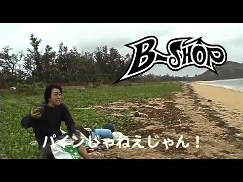 タカズミの海岸物語 | B-SHOP (自主制作PV)