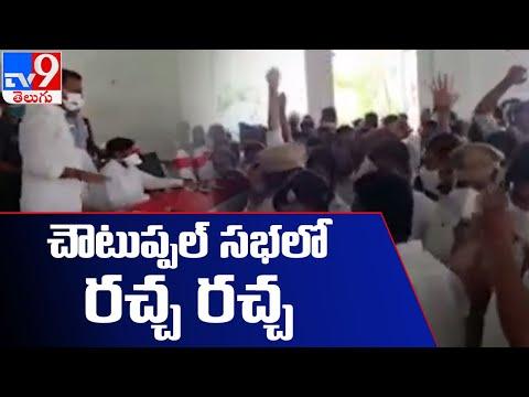 రేషన్ కార్డు పంపిణీ కార్యక్రమంలో రసాభాస |  Yadadri Bhuvanagiri  - TV9
