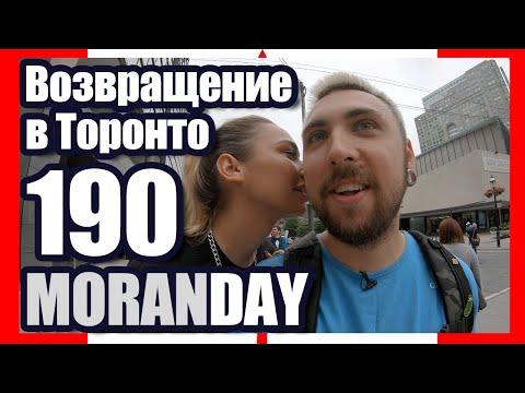 🇨🇦 Moran Day 190 — Возвращение в Торонто