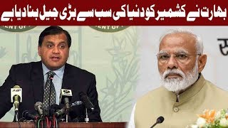 Press Briefing of Dr Mohammad Faisal | 22 August 2019 | Express News