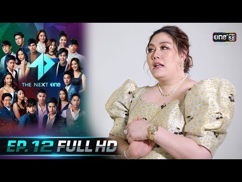 The Next One | EP.12 (FULL HD) | 2 ก.พ. 63 | one31