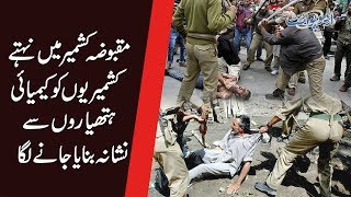 Indian Army is Firing Chemical Weapons on Kashmiri Protestors
