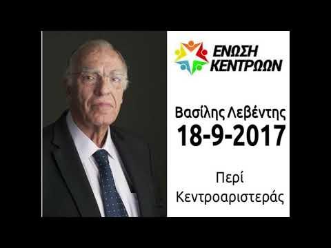 Δηλώσεις Β. Λεβέντη, Περί Κεντροαριστεράς / 18-9-2019