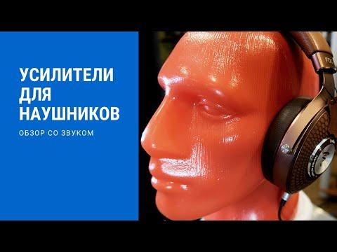 Усилители для наушников/Headphones Amplifiers Guide with Sound. Гид-обзор со звуком #Soundex_review