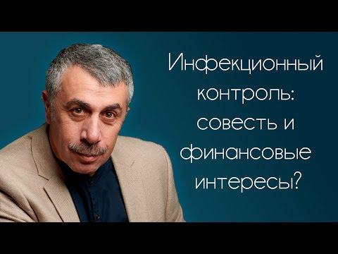 Инфекционный контроль: совесть и финансовые интересы? - Доктор Комаровский