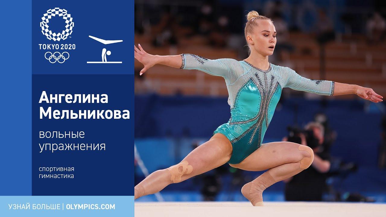 Токио-2020 | Спортивная гимнастика, вольные упражнения. Ангелина Мельникова выигрывает бронзу!