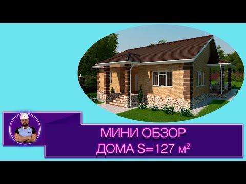 Мини обзор дома S=127 м2