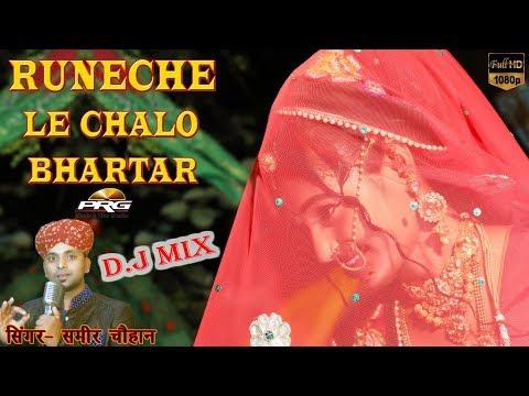 बाबा रामदेवजी New DJ Remix Song