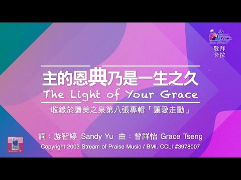 The Light of Your GraceOKMV (Official Karaoke MV) -  (8)
