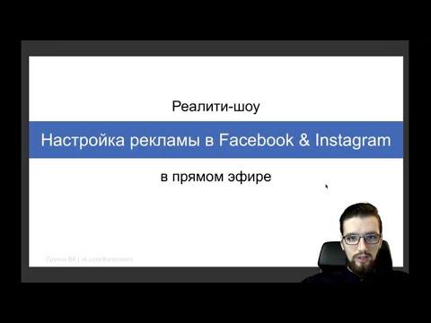День 2. Настройка рекламы в Facebook / Instagram. Реалити-шоу.