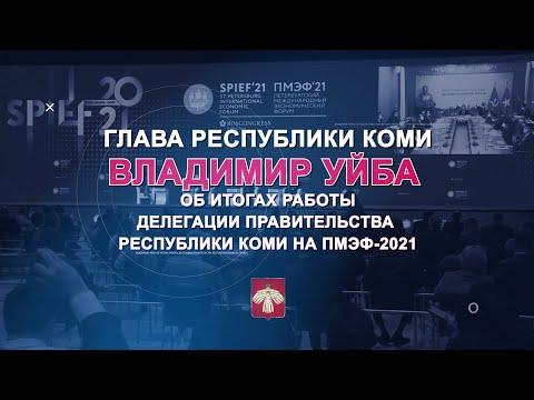 Глава РК В. Уйба об итогах работы делегации Правительства Республики Коми на ПМЭФ-2021