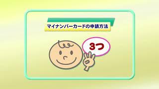 マイナンバーカードセンター開設【2020年7月1日〜15日】