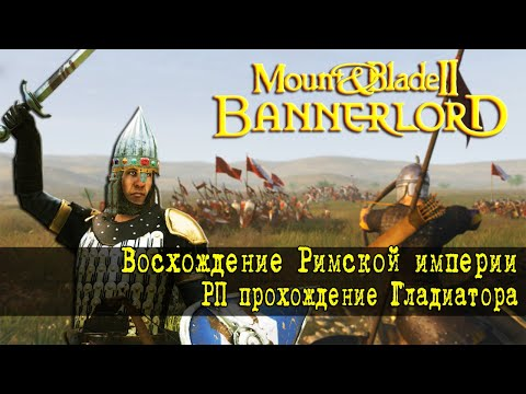 Mount & Blade 2 Bannerlord Война Римской Империи #8