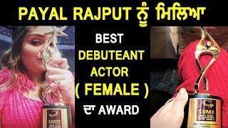 Payal Rajput ਨੂੰ ਮਿਲਿਆ Best Debuteant Actor ( Female ) ਦਾ Award | Dainik Savera