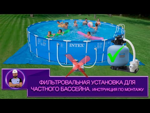 Фильтровальная установка для частного каркасного бассейна / Инструкция по установке моноблока