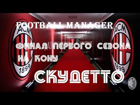 Football Manager 2020: финал первого сезона. Скудетто на кону  №6