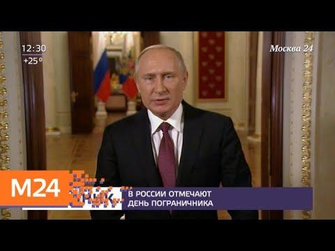 Путин поздравил пограничников с профессиональным праздником - Москва 24 photo