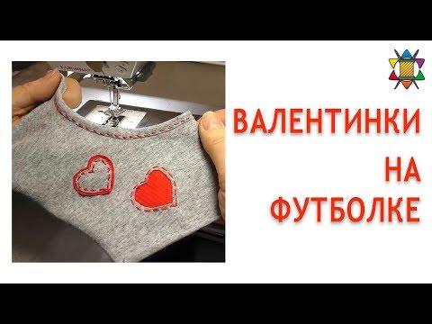 #Валентинки ✂ Валентинки на футболки