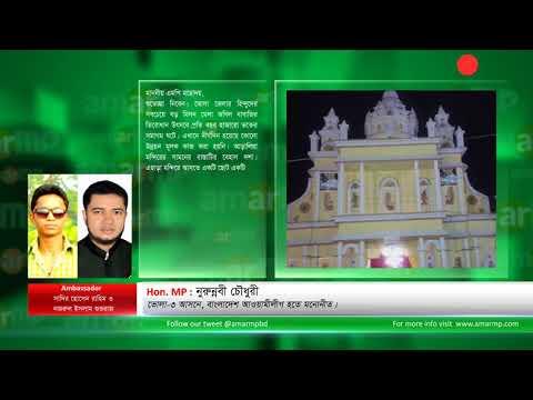 Nurunnabi Chowdhury -নুরুন্নবী চৌধুরী MP replied to #AmarMP