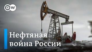 Нефтяная война Путина: