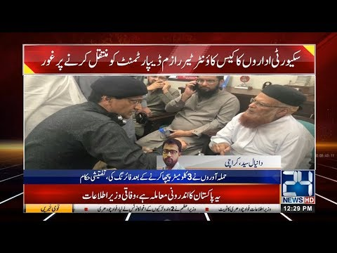 Exclusive!! Investigation Officers Received Maulana Taqi usmani Shoot Footage