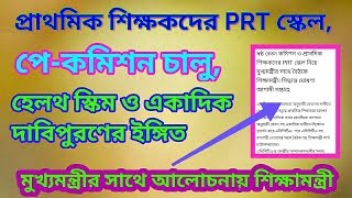 West Bengal 6th Pay Commission and PRT SCALE Latest NEWS | Government employees salary hike