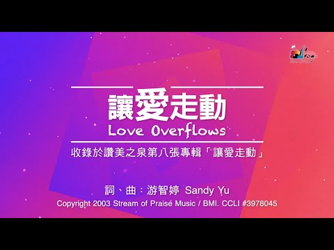 Love Overflows MV -  (08)  Love Overflows